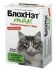 """Инсектоакарицидный препарат """"БлохНэт"""" max для кошек и котят всех пород"""