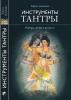"""Книга """"Инструменты Тантры. Мантры, янтры и ритуалы"""", Хариш Джохари"""