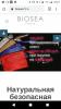 Интернет-магазин натуральной французской косметики BioSea biosea.fr/ru