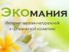 Интернет-магазин натуральной и органической косметики ecolav.ru