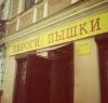 """Кафе """"Пироги пышки"""" (Санкт-Петербург, пр-кт Обуховской обороны, 115)"""