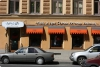 Кафе студии Артемия Лебедева (Санкт-Петербург, ул. Жуковского, д. 2)