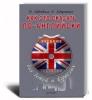 """Книга """"Как это сказать по-английски"""", Инна Гивенталь, Алиса Задорожная"""