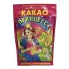 Какао «Принцесса» растворимое гранулированное с витаминами