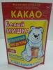"""Какао растворимое """"Белый мишка"""" гранулированное с витаминами"""