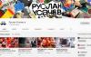 "Канал на YouTube ""Руслан Усачев"""