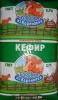 """Кефир """"Коровка из Кореновки"""" 2.7%"""