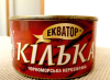 """Килька черноморская неразобранная в томатном соусе """"Экватор"""""""