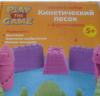Кинетический песок с формочками Play the game