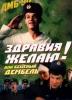 """Кино """"Здравия желаю или Бешеный дембель!"""" (1990)"""