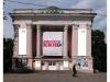 """Кинотеатр """"Победа"""" (Уфа, ул. Первомайская, д. 41)"""