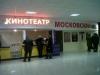 """Кинотеатр """"Московский"""" (Омск, ул. 6 Станционная, д. 2/3)"""