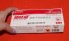 Китайские лечебные прокладки на травах с ионами серебра Zimeishu Cure & Care Pad