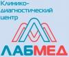 Клинико-диагностический центр Лабмед (Казань, ул. Зинина, д.15)