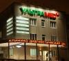"""Клинико-диагностический центр """"УльтраМед"""" (Омск, ул. Чокана Валиханова, д. 2)"""