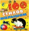"Книга ""100 стихов малышам"" изд. АСТ"