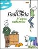 """Книга """"35 кило надежды"""", Анна Гавальда"""