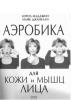 Книга «Аэробика для кожи и мышц лица» Кэрол Мадджио, Майк Джанелли