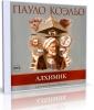 "Книга ""Алхимик"", Пауло Коэльо"