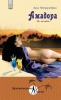 "Книга ""Амадора. Та, что любит"", Ана Феррейра"