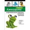 """Книга """"Амигуруми. Очаровательные зверушки, связанные крючком"""", Светлана Слижен"""