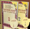 "Книга ""Английский шаг за шагом: курс для начинающих"", Наталья Бонк"