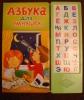 """Книга """"Азбука для умняшек"""", изд. Азбукварик"""