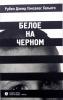 """Книга """"Белое на черном"""", Рубен Давид Гонсалес Гальего"""