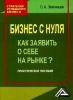 """Книга """"Бизнес с нуля. Как заявить о себе на рынке?"""", Звягинцев Сергей"""
