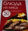 """Книга """"Блюда из мяса"""", серия """"50 рецептов"""", изд. """"Эксмо"""""""