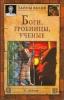 """Книга """"Боги, гробницы, ученые"""" К. Керам"""