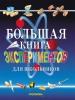 """Книга """"Большая книга экспериментов для школьников"""", изд. Росмэн"""