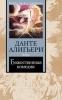 """Книга """"Божественная комедия"""", Данте Алигьери"""