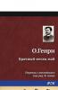"""Книга """"Брачный месяц май"""" , О.Генри"""