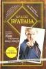 """Книга """"Кодекс Братана"""", Барни Стинсон, Мэтт Кун"""