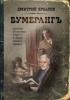 """Книга """"Бумерангъ"""", Дмитрий Крылов"""