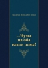 "Книга ""Чума на оба ваши дома"", Григорий Горин"