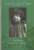 """Книга """"Книга детства. Дневники Ариадны Эфрон, 1919-1921"""", Ариадна Эфрон"""