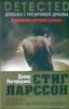 """Книга """"Девушка, которая застряла в паутине"""", Давид Лагеркранц"""