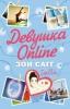 """Книга """"Девушка online"""", Зои Сагг"""