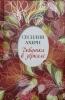 """Книга """"Девушка в зеркале"""", Сесилия Ахерн"""