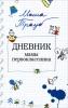 """Книга """"Дневник мамы первоклассника"""", Мария Трауб"""