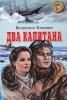 "Книга ""Два капитана"", Вениамин Каверин"