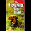 """Книга Джон Фишер """"О чем думает ваша собака"""""""