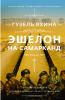 "Книга ""Эшелон на Самарканд"", Гузель Яхина"