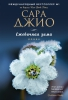 "Книга ""Ежевичная зима"", Сара Джио"