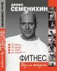 "Книга ""Фитнес. Гид по жизни"", Денис Семенихин"
