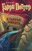 "Книга ""Гарри Поттер и Тайная комната"", Джоан Роулинг"