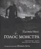 """Детская книга """"Голос монстра"""", Патрик Несс"""