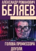 "Книга ""Голова профессора Доуэля"", Беляев Александр"